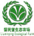 <b>ANCHE IN CINA L'AGRITURISMO ECOLOGICO </b>